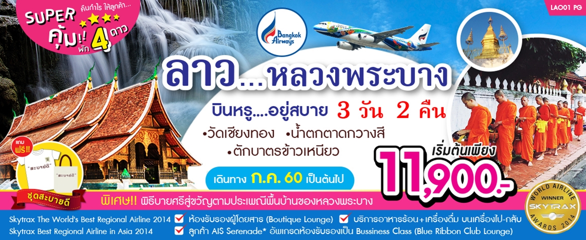 tour-louang-pra-bang-put-rice-tham-ting-3-days-2-nights-pg