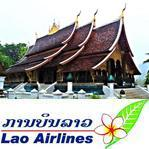 tour-north-laos-world-heritage-site-luang-prabang-2-nights-3-days-qv